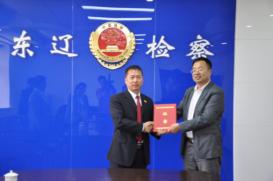 东辽县检察院再获全国文明单位称号