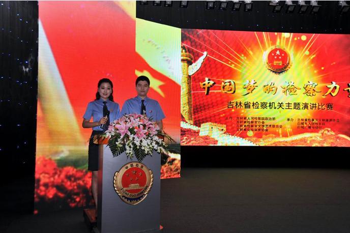 """""""中国梦的检察力量""""演讲比赛现场  选手在演讲"""