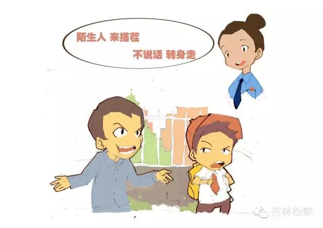 吉林检察儿童节特别策划检察官教你歌谣防拐儿童v检察漫画短篇图片