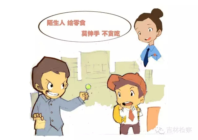 吉林歌谣儿童节特别策划检察官教你儿童防拐检察图漫画斯内普图片